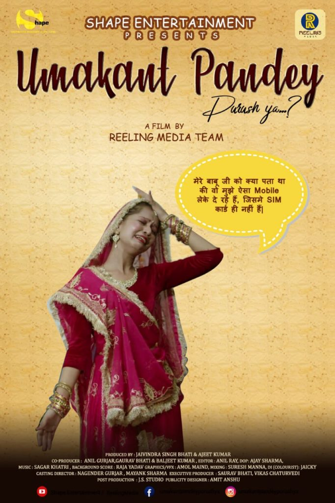 Umakant Pandey Purush Ya.....? Poster