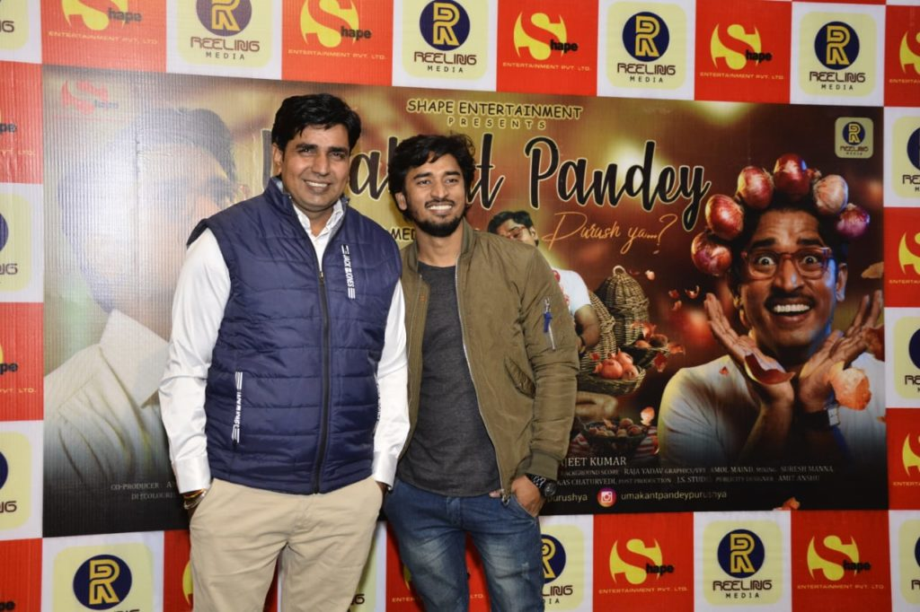 Do Diwaane - Music Launch | Umakant Pandey Purush Ya.....? | YMCA, Greater Noida