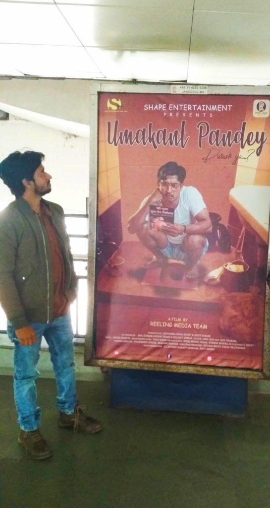 Umakant Pandey Purush Ya....? Hoarding at Metro Station