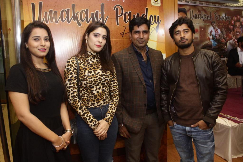 Umakant Pandey Purush Ya.....Trailer Launch | Reeling Media Services