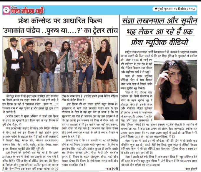 Dainik - Umakant Pandey Purush Ya.....? | Reeling Media Services