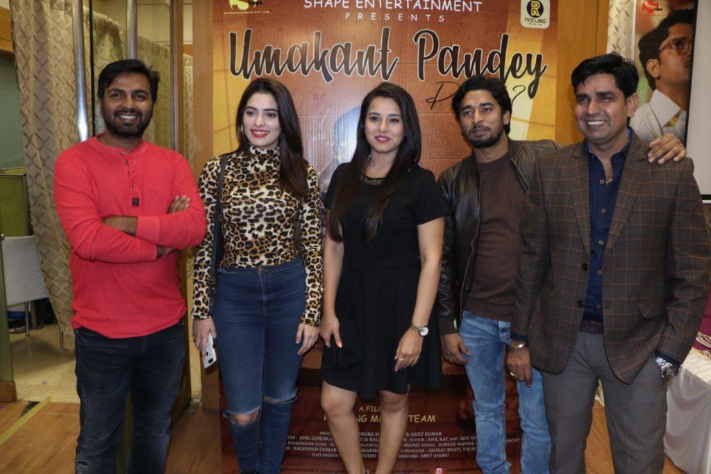 Film Umakant Pandey Purush Ya.....? Team at the Trailer Launch