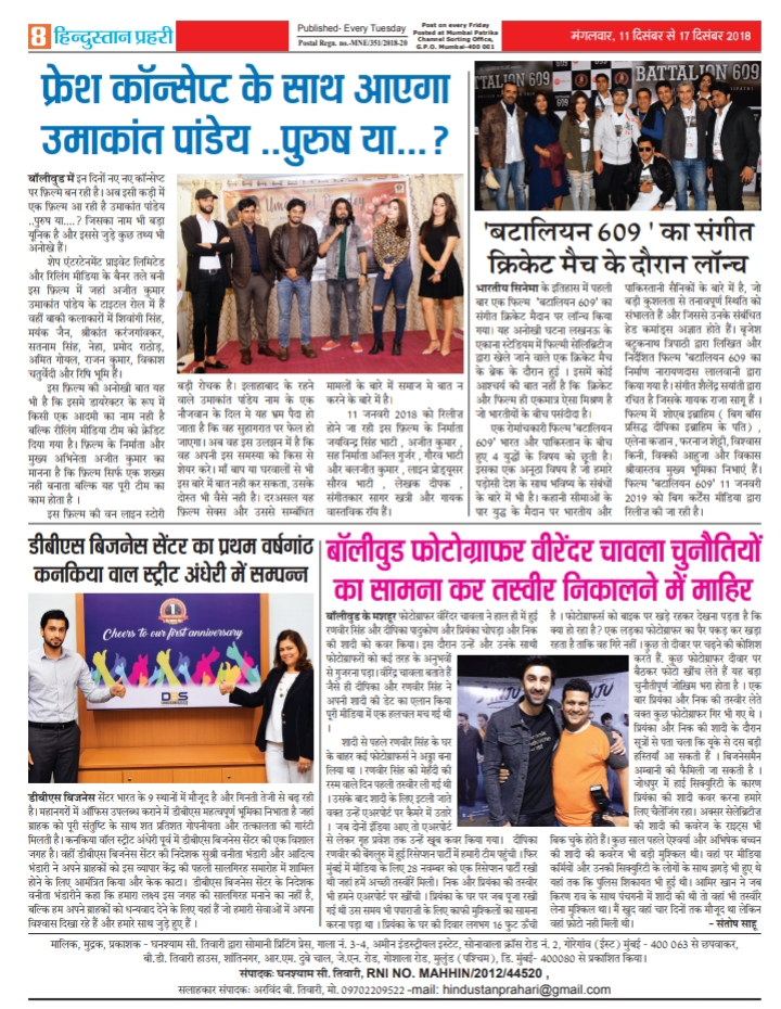 Hindustan - Umakant Pandey Purush Ya.....? | Reeling Media Services