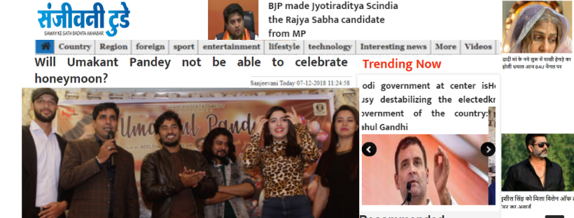 sanjeevnitoday published Umakant Pandey Purush Ya.....? Trailer Launch