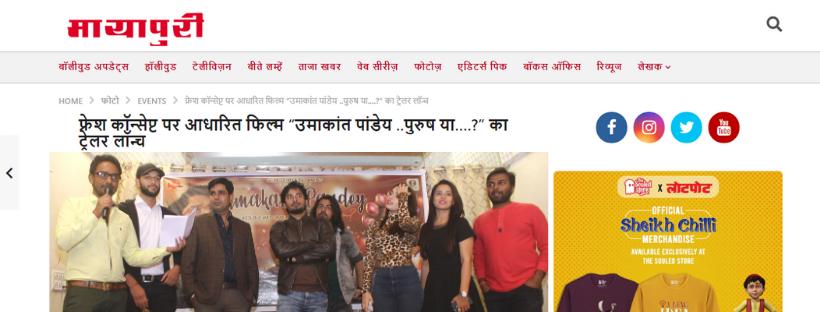 Mayapuri - Umakant Pandey Purush Ya.....?