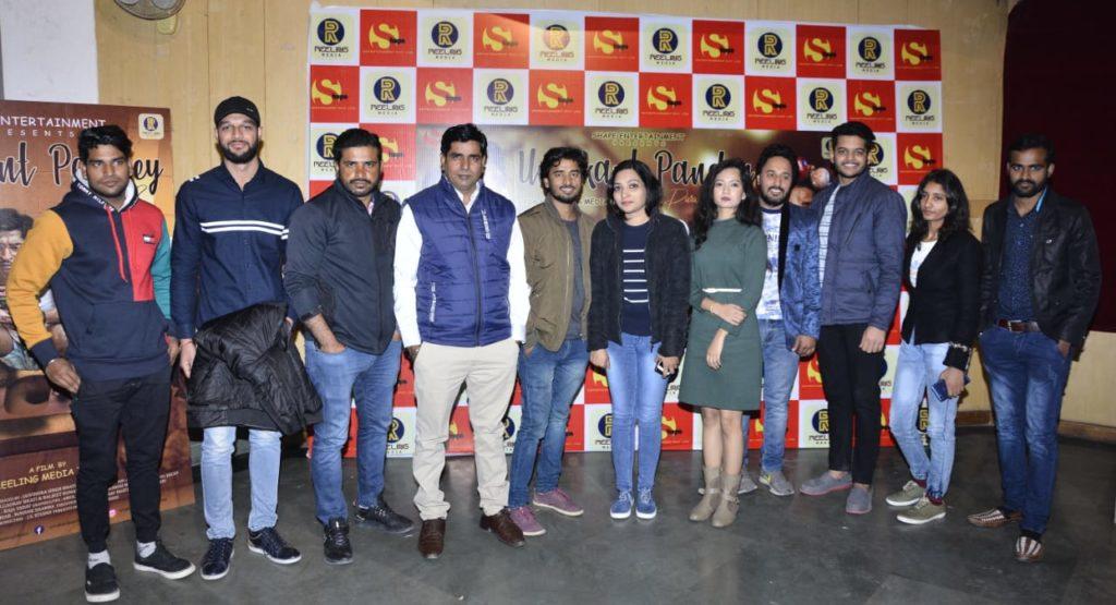 Music Launch | Umakant Pandey Purush Ya.....?