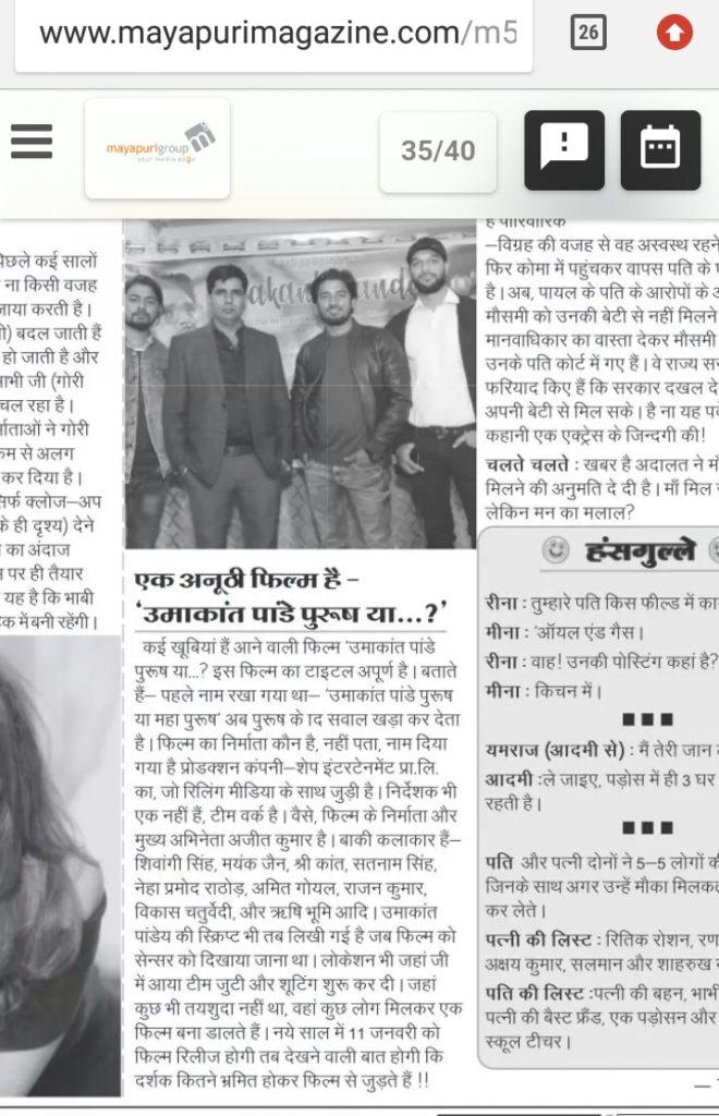 Mayapuri Magazine - Umakant Pandey Purush Ya.....? | Reeling Media Services